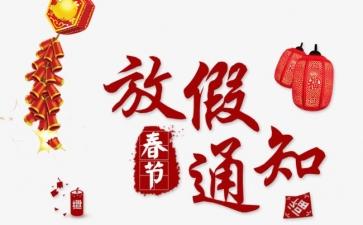 2019年重庆鑫梦源筛网春节放假通知